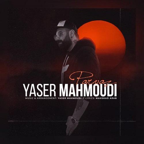 آهنگ جدید یاسر محمودی - پرواز