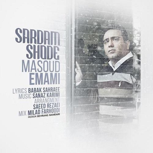 آهنگ جدید مسعود امامی - سردم شده