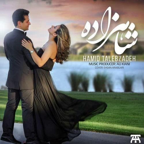 آهنگ جدید حمید طالب زاده - شاهزاده
