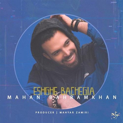 آهنگ جدید ماهان بهرام خان - عشق بچگیا