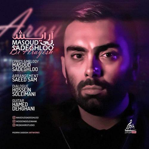 آهنگ جدید مسعود صادقلو - بی آرایش