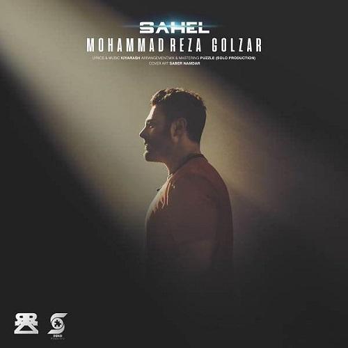 آهنگ جدید محمدرضا گلزار - ساحل