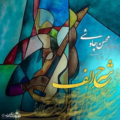 آهنگ جدید محسن چاوشی - شرح الف