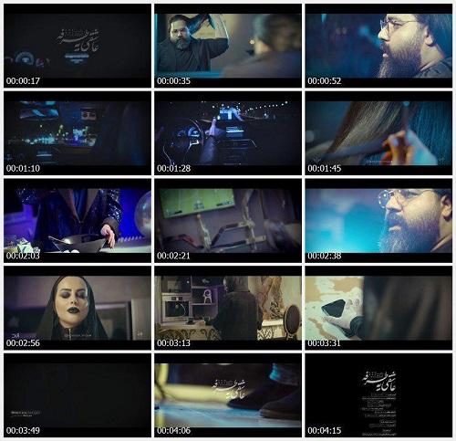 موزیک ویدئو جدید رضا صادقی - عاشقى يه طرفه