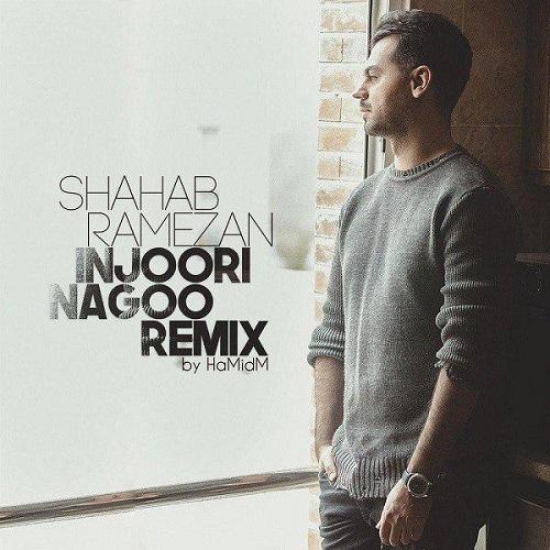 آهنگ جدید شهاب رمضان - اینجوری نگو (ریمیکس)