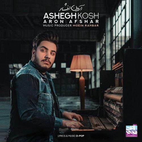 آهنگ جدید آرون افشار - عاشق کش