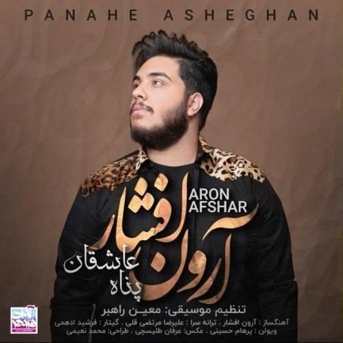 آهنگ جدید آرون افشار - پناه عاشقان