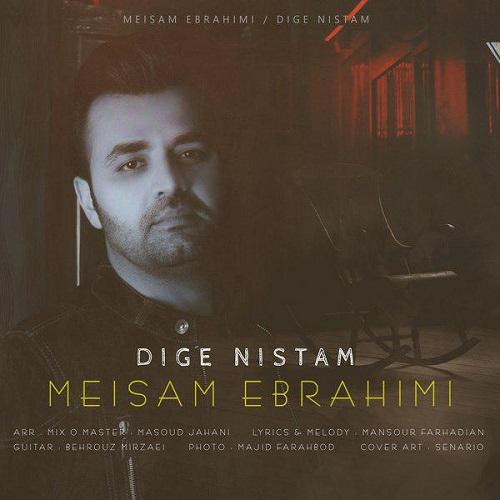 آهنگ جدید میثم ابراهیمی - دیگه نیستم