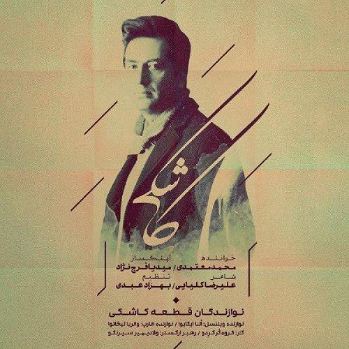 آهنگ جدید محمد معتمدی - کاشکی