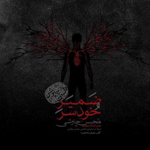 دانلود آهنگ جدید محسن چاوشی بنام ضمیر خودسر