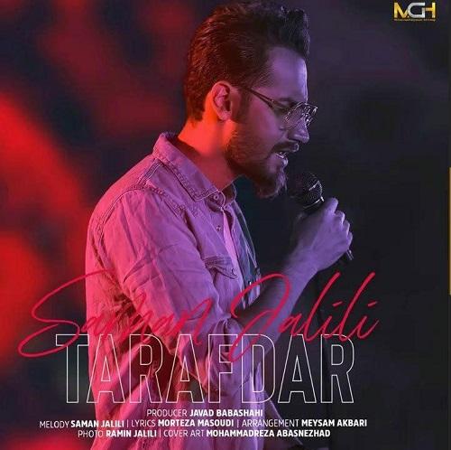 آهنگ جدید سامان جلیلی - طرفدار