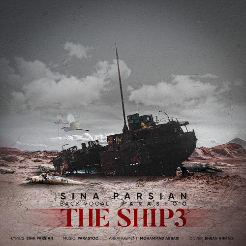آهنگ جدید سینا پارسیان - کشتی 3