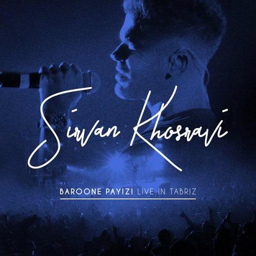 آهنگ جدید سیروان خسروی - بارون پاییزی (اجرای زنده)