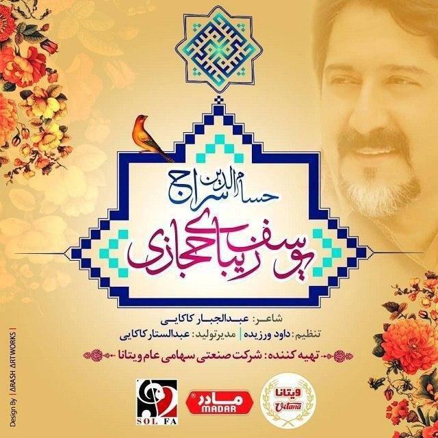 آهنگ جدید حسام الدین سراج - یوسف زیبای حجازی