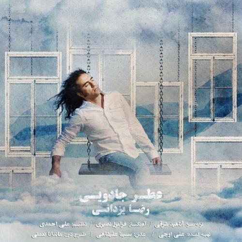 آهنگ جدید رضا یزدانی - عطر جادویی