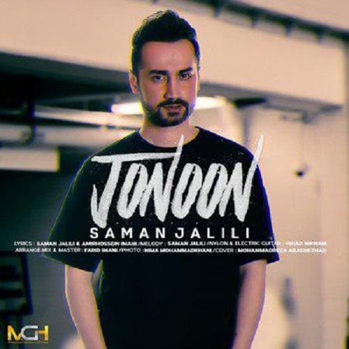 آهنگ جدید سامان جلیلی - جنون