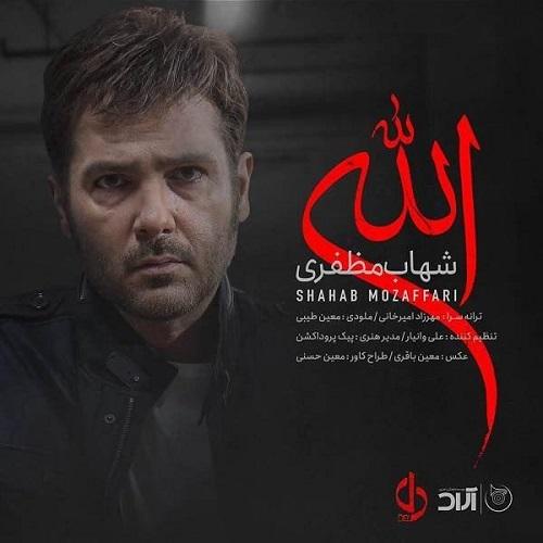 آهنگ جدید شهاب مظفری - الله