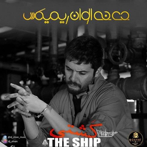 آهنگ جدید سینا پارسیان - کشتی (دی جی الوان ریمیکس)