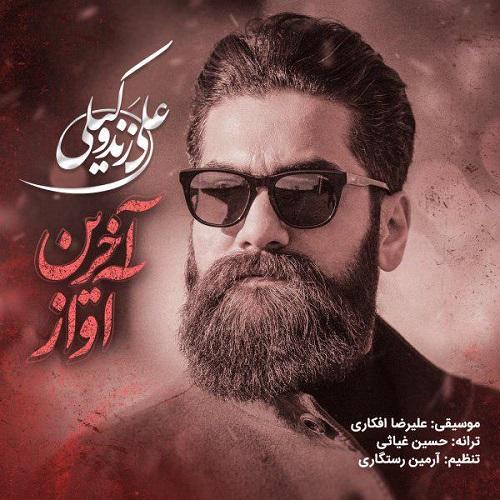 آهنگ جدید علی زند وکیلی - آخرین آواز