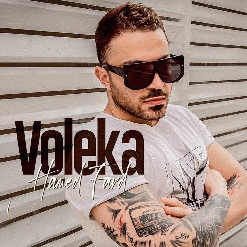 آهنگ جدید حامد فرد - وولکا
