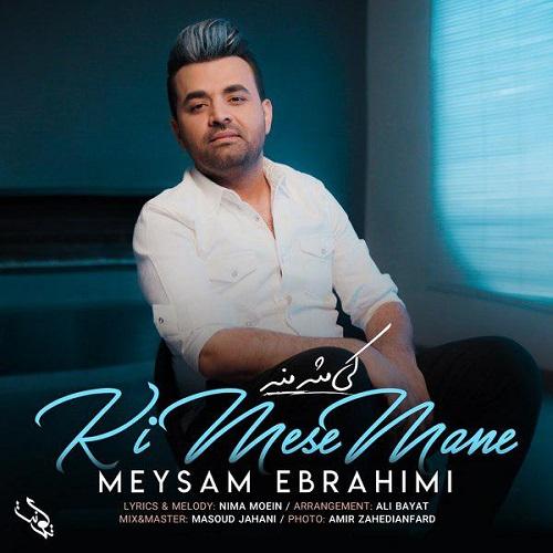 آهنگ جدید میثم ابراهیمی - کی مثه منه