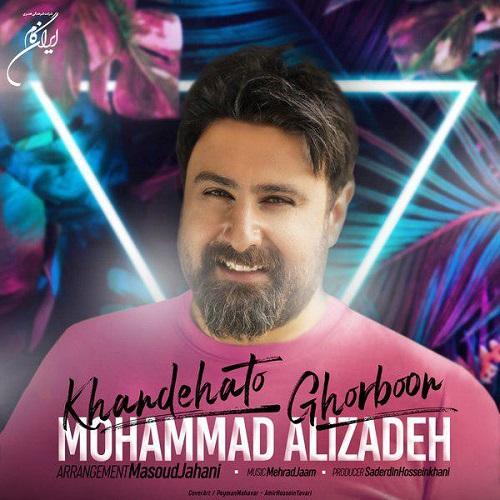 آهنگ جدید محمد علیزاده - خنده هاتو قربون