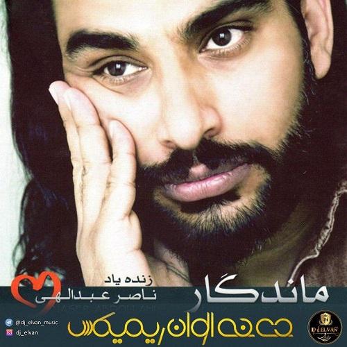 آهنگ جدید ناصر عبدالهی - راز (دی جی الوان ریمیکس)