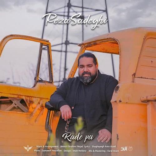 آهنگ جدید رضا صادقی - رد پا