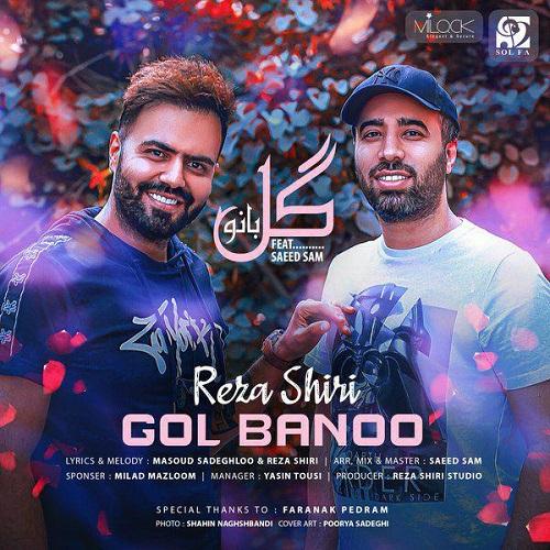 آهنگ جدید رضا شیری و سعید سام - گل بانو