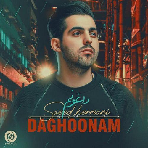 آهنگ جدید سعید کرمانی - داغونم
