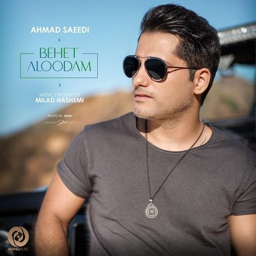 آهنگ جدید احمد سعیدی - بهت آلودم
