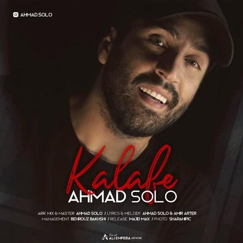 آهنگ جدید احمد سلو - کلافه