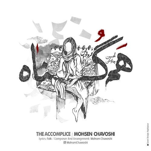 آهنگ جدید محسن چاوشی - هم گناه