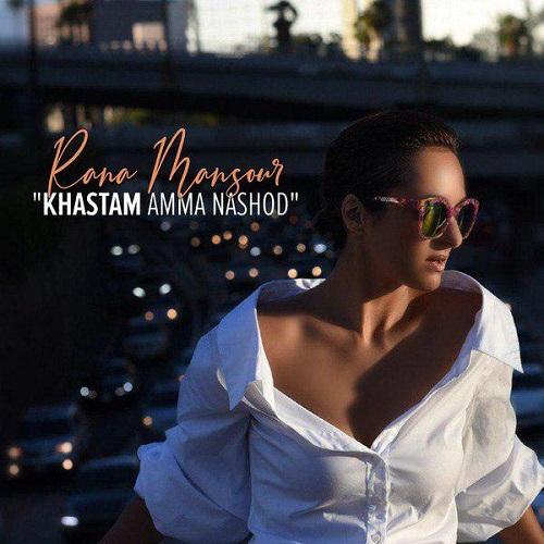 آهنگ جدید رعنا منصور - خواستم اما نشد