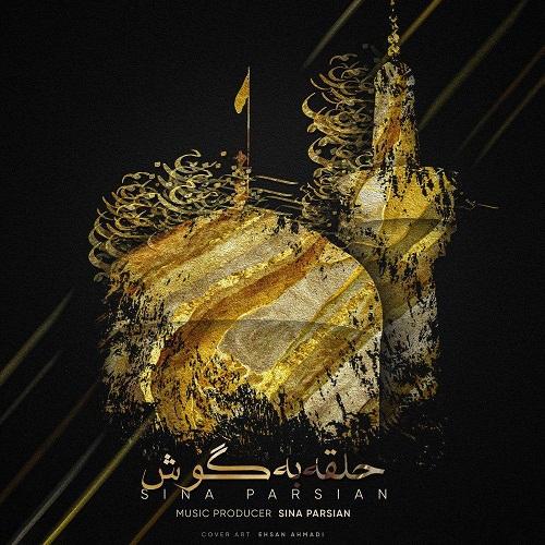آهنگ جدید سینا پارسیان - حلقه به گوش