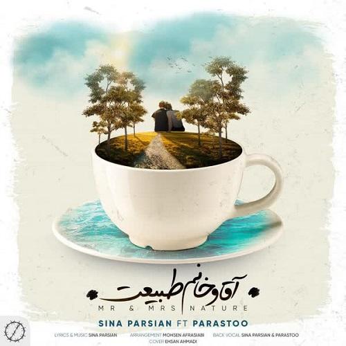 آهنگ جدید سینا پارسیان - آقا و خانم طبیعت