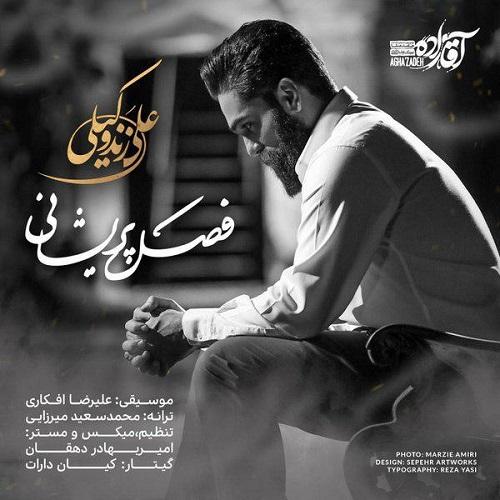 آهنگ جدید علی زند وکیلی - فصل پریشانی