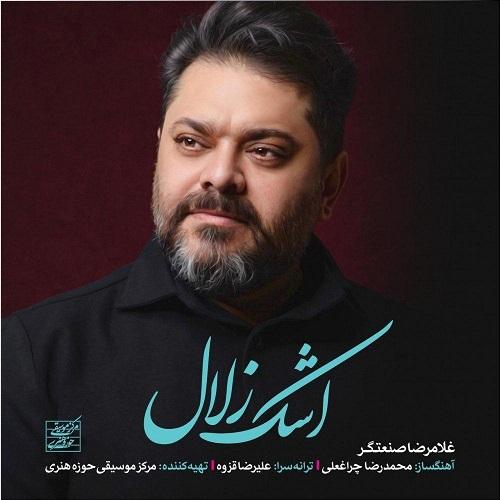 آهنگ جدید غلامرضا صنعتگر - اشک زلال