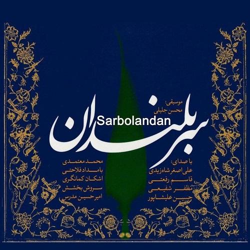 آهنگ جدید محمد معتمدی - بهانه ای برای گریستن