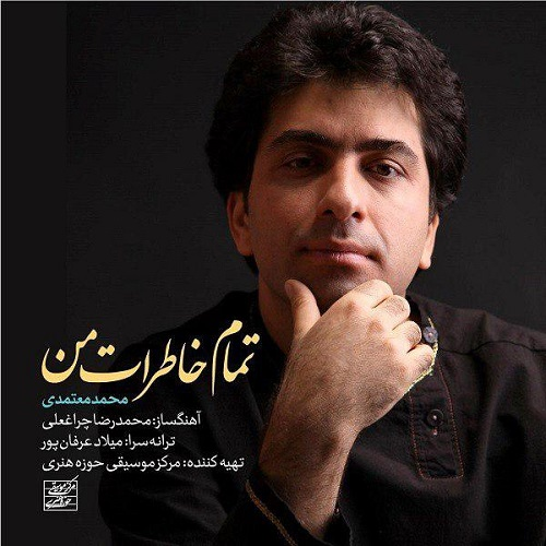 آهنگ جدید محمد معتمدی - تمام خاطرات