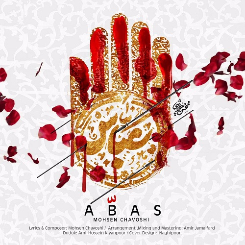 آهنگ جدید محسن چاوشی - عباس