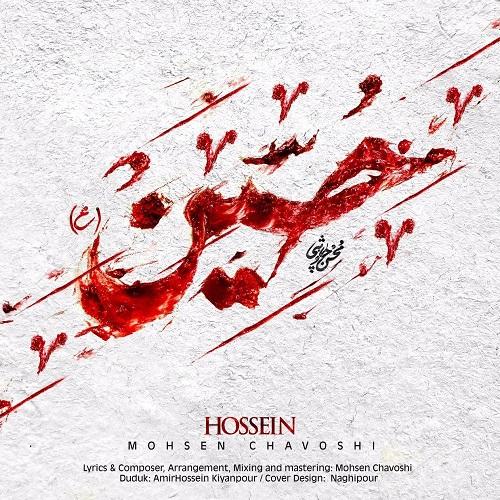 آهنگ جدید محسن چاوشی - حسین (ع)