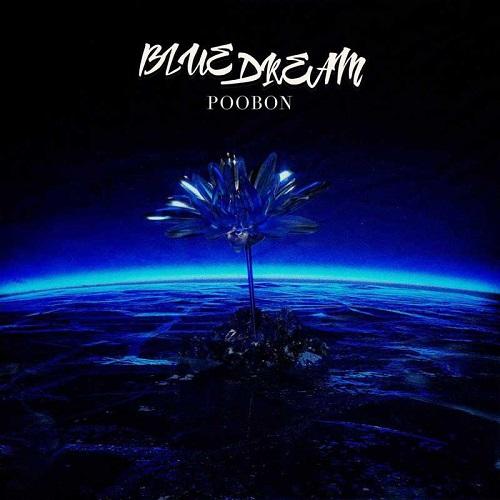 آهنگ جدید پوبون - رویای آبی