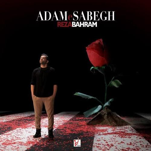 آهنگ جدید رضا بهرام - آدم سابق