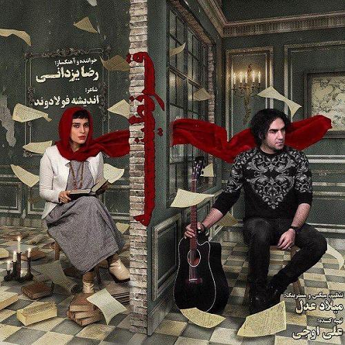 آهنگ جدید رضا یزدانی - قرنطینه
