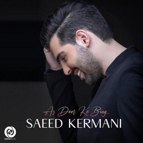 آهنگ جدید سعید کرمانی - از دور که بیای