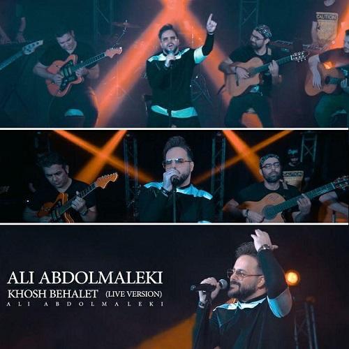 آهنگ جدید علی عبدالمالکی - خوش به حالت (اجرای زنده)