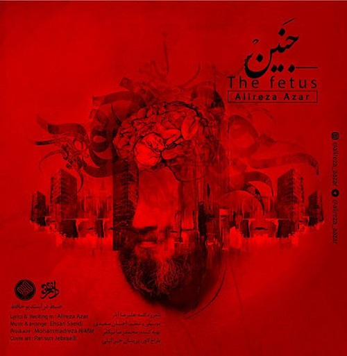 آهنگ جدید علیرضا آذر - جنین