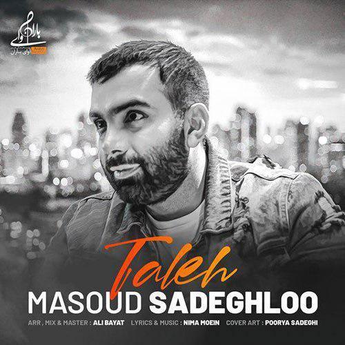 آهنگ جدید مسعود صادقلو - تله