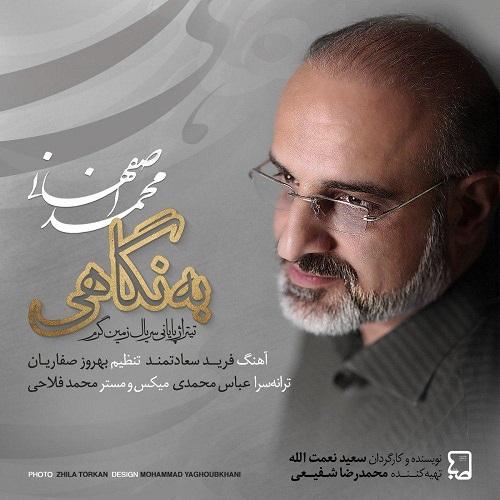 آهنگ جدید محمد اصفهانی - به نگاهی